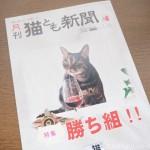 『月刊猫とも新聞』2020年2月号の特集は「勝ち組‼︎」です