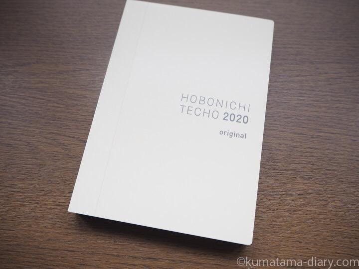 ほぼ日手帳2020
