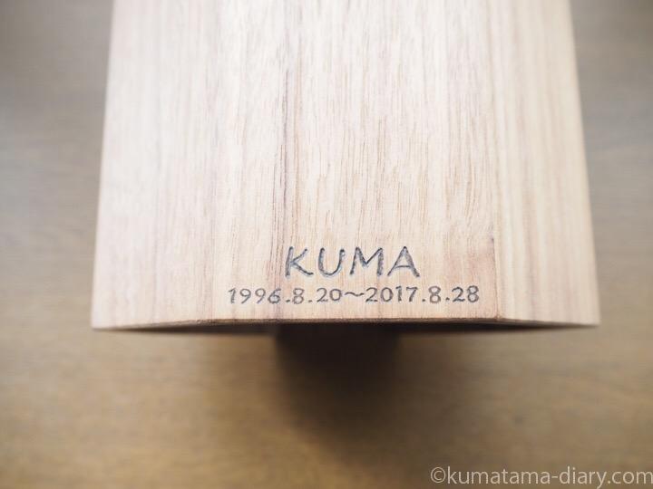 木製骨壺ケース名入れ