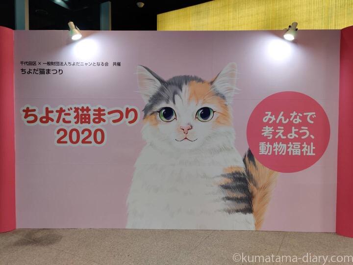 ちよだ猫まつり2020