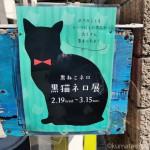 【川口】カフェ・ド・アクタで「黒猫ネロ」展を見ました
