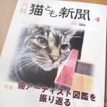 『月刊猫とも新聞』2020年6月号の特集は「猫アーティスト図鑑を振り返る」です