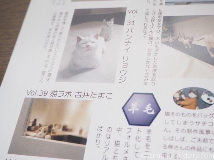 猫アーティスト図鑑