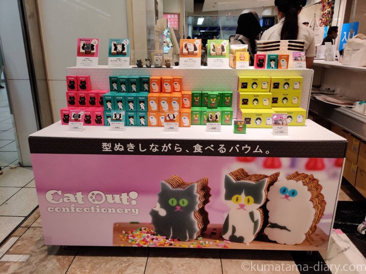 Cat Out! confectionery