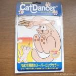 とっても食いつきが良いロングセラーおもちゃ「キャットダンサー」
