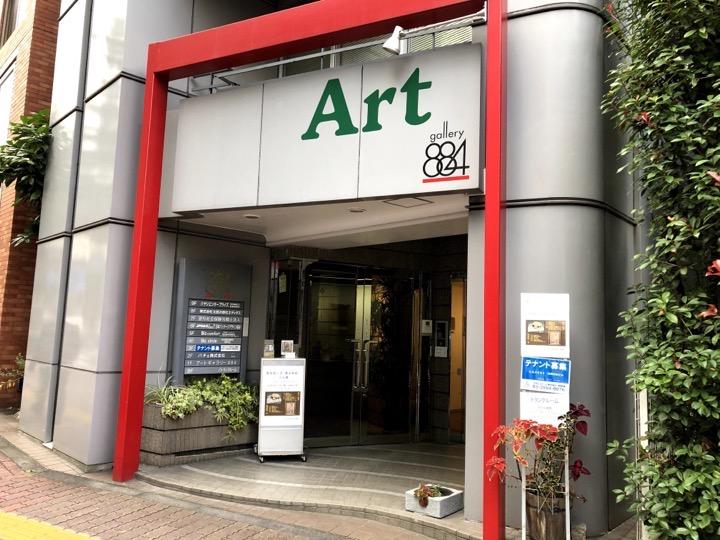 アートギャラリー884