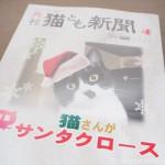 『月刊猫とも新聞』2021年1月号の特集は「猫さんがサンタクロース」です