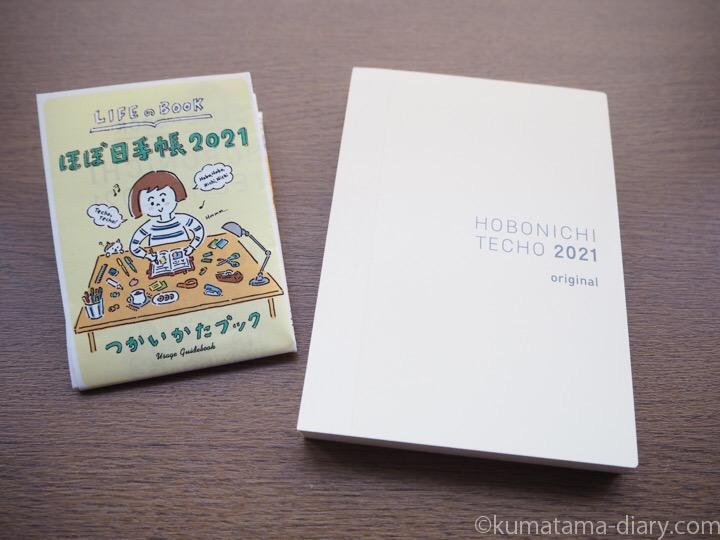 ほぼ日手帳2021