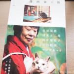 「漫画家と猫 Vol.1」を読みました