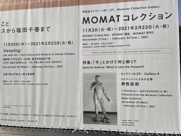 MOMATコレクション