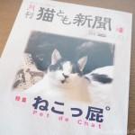 『月刊猫とも新聞』2021年4月号の特集は「ねこっ屁」です