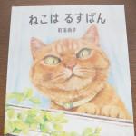 町田尚子さんの絵本「ねこはるすばん」を読みました